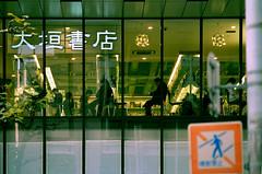 OGAKI SHOTEN (SOVA5) Tags: reflection film window canon bookstore storefront a1 canona1 fd135mmf20 konicacolor100expired2005