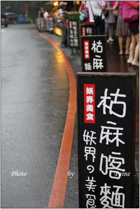 南投溪頭妖怪村 (32).JPG