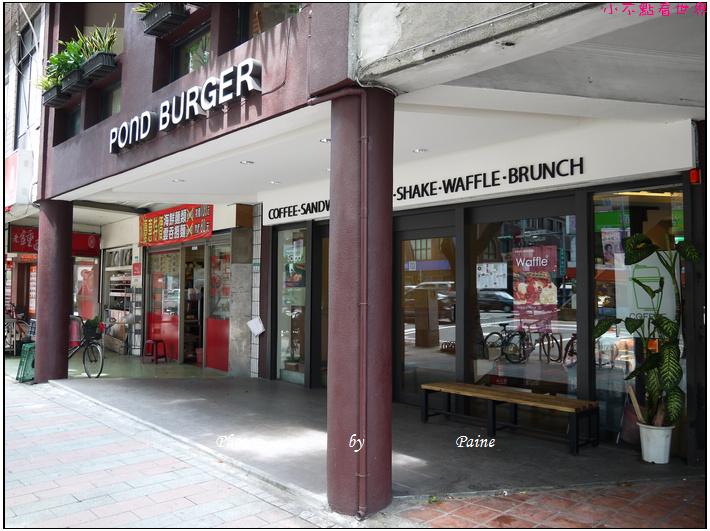 台北Pond Burger輕食、漢堡、三明治