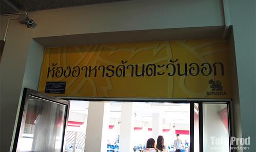 2012 Bangkok Thailand Trip 1 Day 12