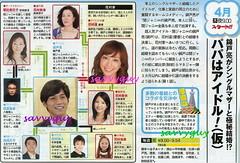 4.19 TBS パパはアイドル!