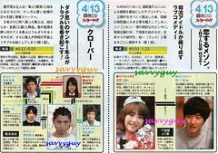 4.13 東京 恋するメゾン。~Rainbow Rose~ 4.13 東京 クローバー
