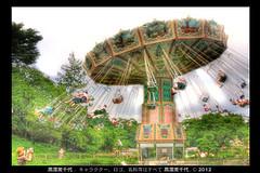 西武園ゆうえんちのウェーブスウィンガー/Swing ride of Seibuen Amusement [HDR]