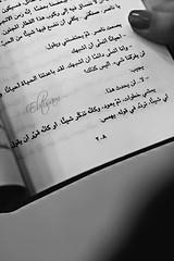 - (Ebtisam Mohamed ♔) Tags: احلام فوضى الحواس مستغانمي