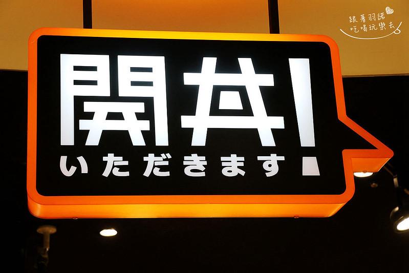 開丼燒肉vs丼飯-微風松高店009