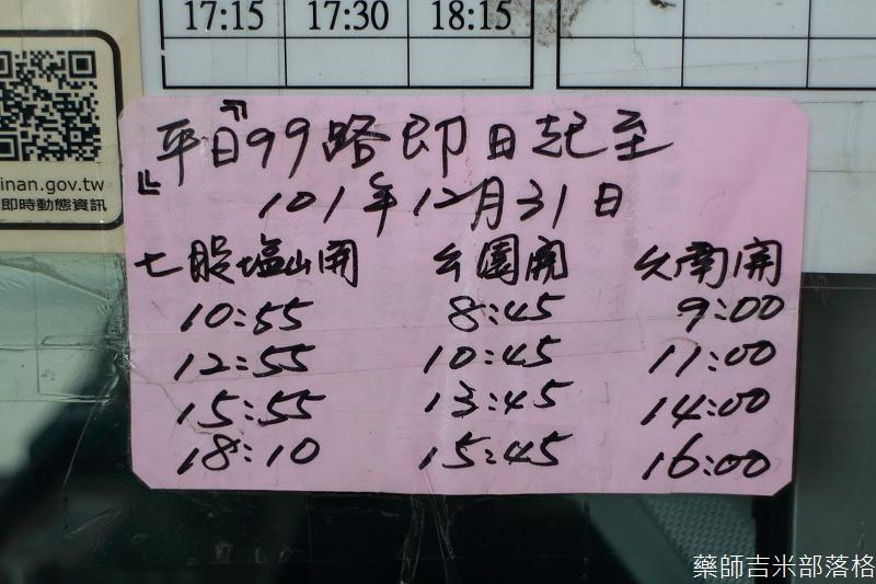 Taiwan_Shuttle_Bus_008