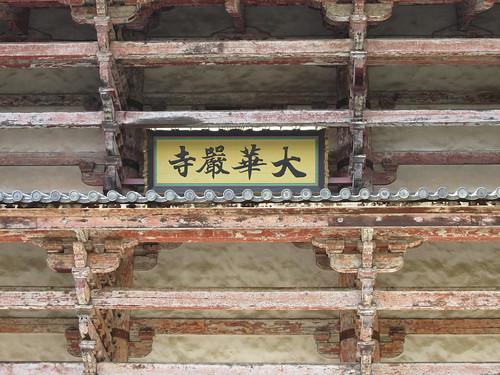 Entrée d'un temple, Nara, Japon