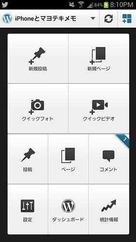Screenshot_2012-08-05-20-10-27