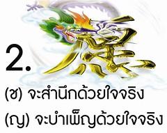 มหาปณิธาน 10 ประการ 02