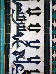 Mihrab, detail with Kufic script, 1354--55, Isfahan, Iran