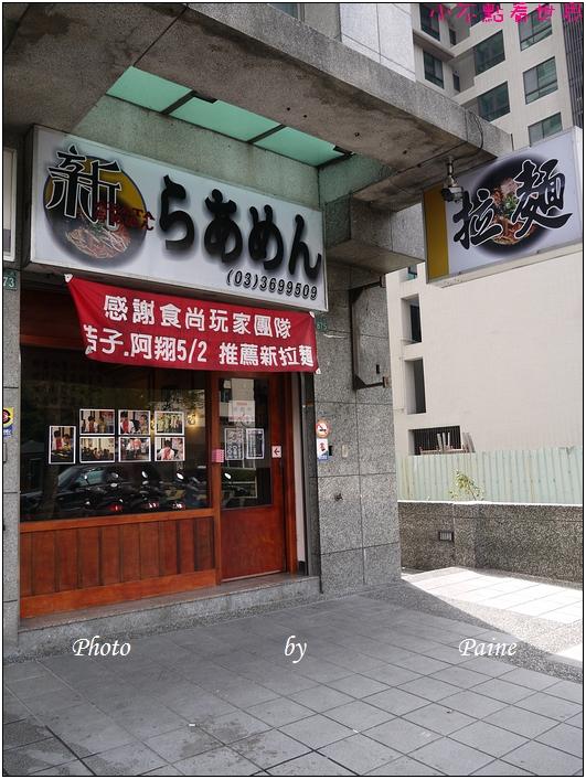桃園新拉麵 (1).JPG
