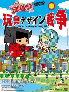 第9屆 台北國際玩具創作大展 Taipai Toy Festivel