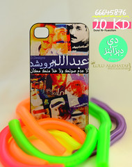 D.Designs's First Collection - iphone,ipad covers and Mugs (DDesigns) Tags: