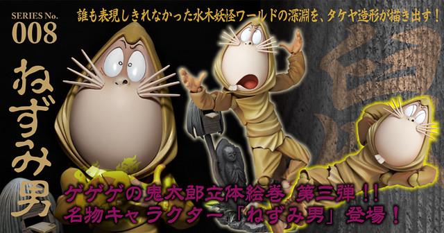 海洋堂 - REVOLTECH TAKEYA 008:鼠男