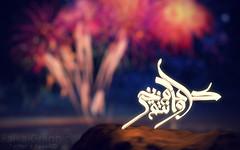 Happy Eid (FaisalGraphic) Tags: eid faisal  eidalfutr happyeid  alghamdi faisalgraphic  faisalalghamdi eidalfetr