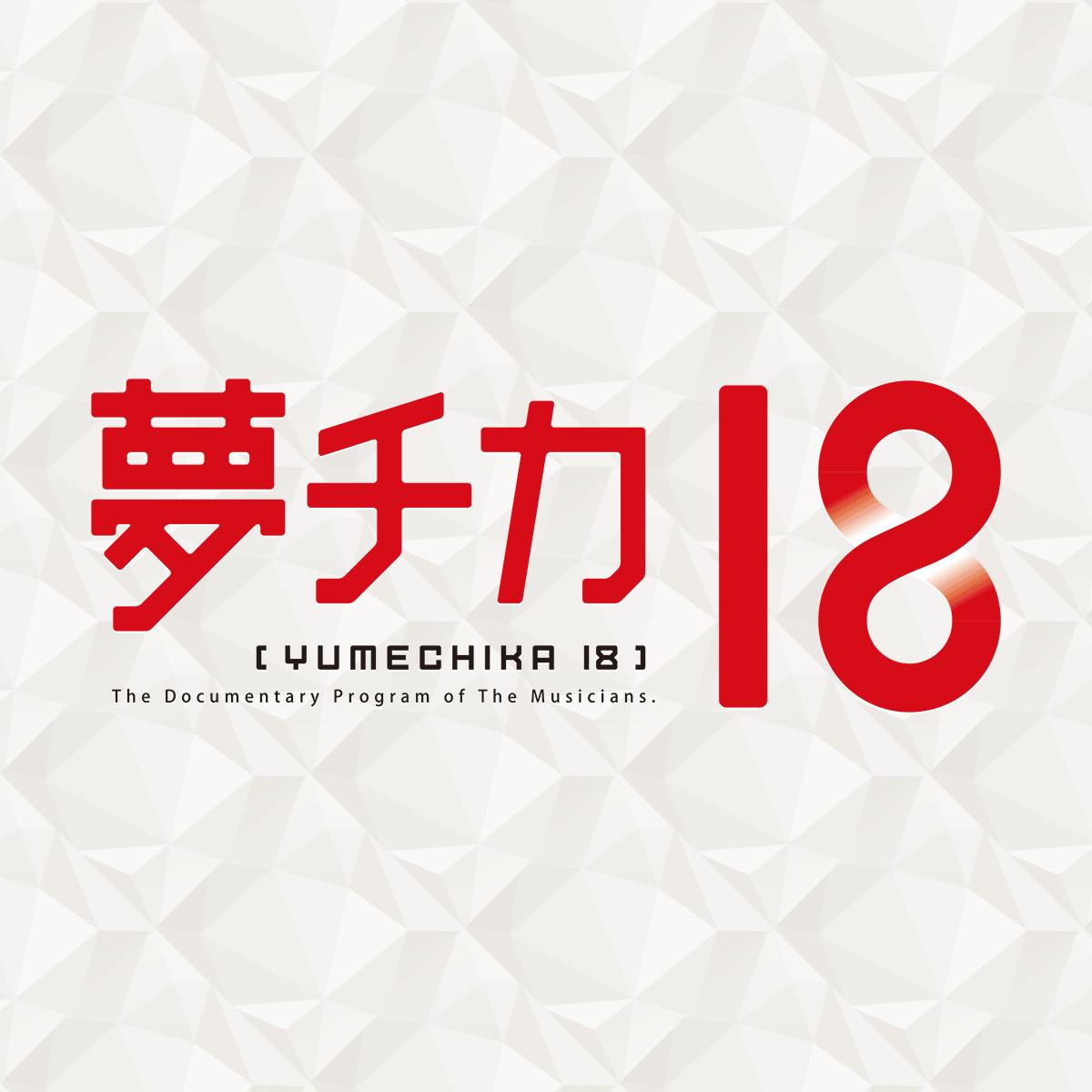 2016.06.06 全場(夢チカ18).logo