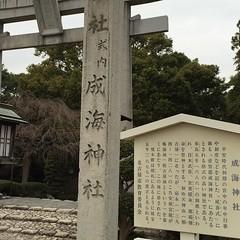 成海璃子神社