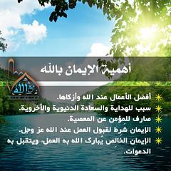 49 (ar.islamkingdom) Tags: الله ، مكان القلب الايمان مكتبة أسماء المؤمنين اسماء بالله، الحسنى، الكتب، اسماءالله
