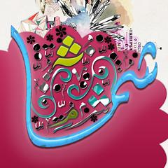 شمة شما (أجملـٍـٍـــ إاבـٍـٍساسْـٍ!) Tags: bbm محمد شما مريم بدر مبارك سوسو نورة ازهار شمة اسيا انوار لمى حور رقية لولوة بشاير بلاكبيري افنان رمزيات زانة نيوفة