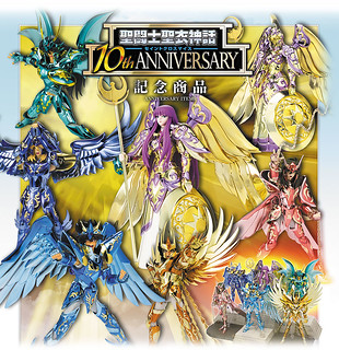 Bandai 聖鬪士聖衣神話10周年紀念商品