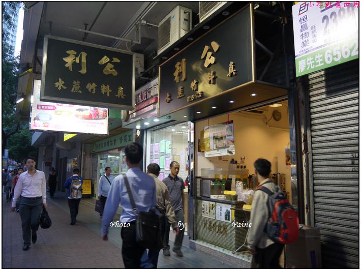 香港灣仔公利甘蔗汁 (7).JPG