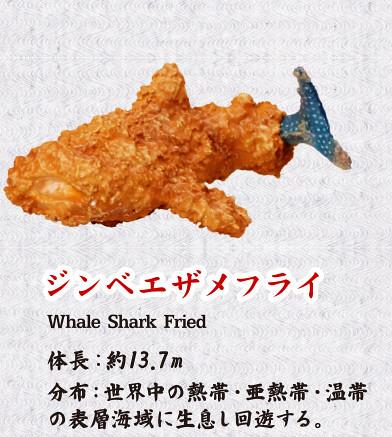 爆笑詭異新作又一款,男子漢的料理『炸鯊魚』!