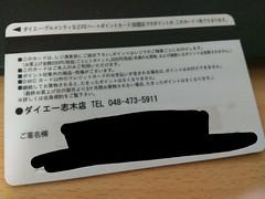 ダイエーのハートポイントカードは今月末をもってポイント付与を終了し、イオンの新サービス「WAON POINT カード」に引き継がれる。私が現在使っているカードは、ダイエー志木店で発行したもの。志木店は2013年に閉店し、現存しない。
