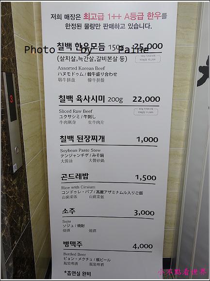 弘大七百食堂韓牛專賣 (67).JPG