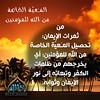 54 (ar.islamkingdom) Tags: الله ، مكان القلب الايمان مكتبة أسماء المؤمنين اسماء بالله، الحسنى، الكتب، اسماءالله