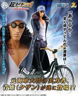 BANDAI 海賊王 超造型 FILM Z Special 青雉