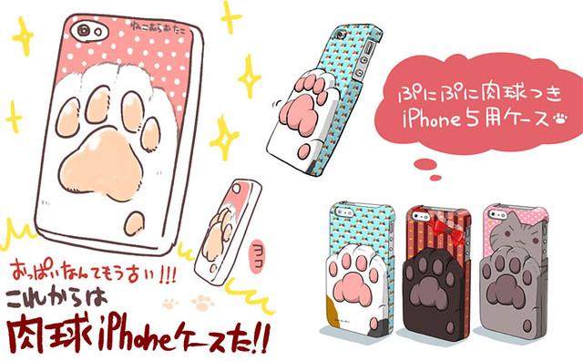 貓掌肉球手機保護殻