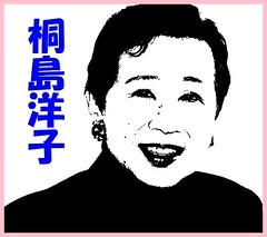 江角マキコ 桐島洋子1.jpg