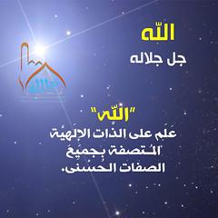 16 (ar.islamkingdom) Tags: الله ، مكان القلب الايمان مكتبة أسماء المؤمنين اسماء بالله، الحسنى، الكتب، اسماءالله
