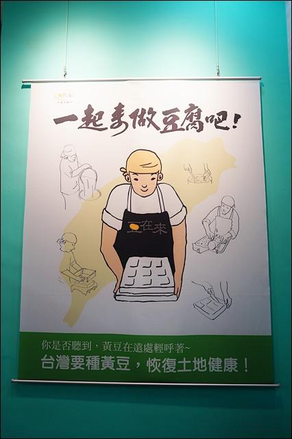 豆在來社區豆腐坊