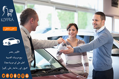 (koppra egypt) Tags: auto cars car autos         koppra