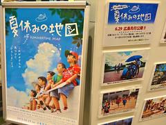 夏休みの地図 深作健太 監督 鴨 義信 脚本