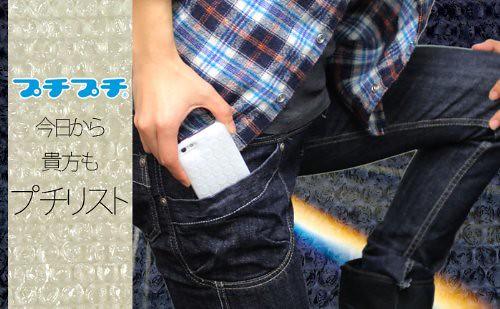 按氣泡 iPhone保護殼