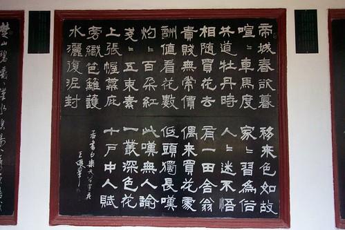 Calligraphy by 王遐举 (wáng xiájǔ)