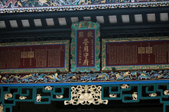 Honorific Plaques from Emperor Guangxu (Canadian Pacific) Tags: building architecture hongkong estate chinese historic mansion  newterritories  yuenlong   santin taifutai   wingpingtsuen wingpingvillage taifudai aimg9504