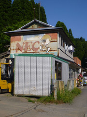 Route 218, Umamihara, vintage NEC logo and character (mega_midget_racer) Tags: blue trees sky mountain tree green nature bike forest offroad bmw motorcycle touring gravel r1200gs