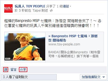 Banpresto MSP 七龍珠:孫悟空 開箱報告
