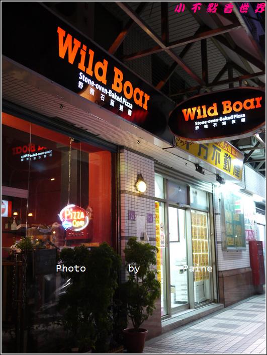 中壢 Wild Boar 野豬石窯披蕯現烤比薩