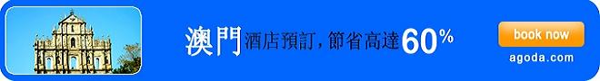 macau_blue_728x90.jpg