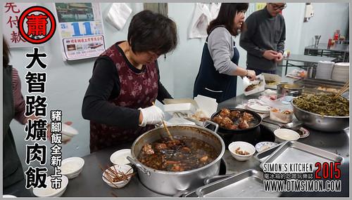 2015大智路蕭爌肉飯00.jpg