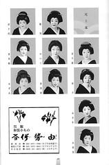 Azuma Odori 2007 015 (cdowney086) Tags: azumaodori shinbashi   geiko geisha   kimichiyo  masami  kimiya  koiku  marie  kozue  kimiy  kko  misao  kokimi