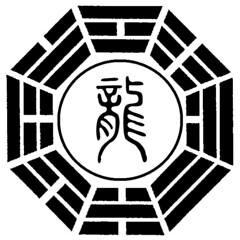 Later Heaven Ba Gua (with Dragon Glyph) (benebellwen) Tags: futalisman benebellwen taoism witchcraft sorcery sigils sigilcrafting spellcrafting
