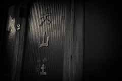 (noji-ichi) Tags: door leica light shadow monochrome japan vintage 50mm tokyo apartment entrance  nostalgic   m9    summar leitz