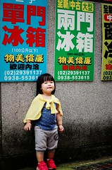 Need a second-hand fridge? (Zorie Huang) Tags: morning light portrait baby cute girl smile sign canon asian kid infant child innocent taiwan nike lovely taiwanese oneyearold streetsnap nikesneakers zorie
