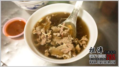 祖傳土產羊肉201513.jpg