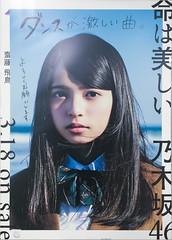 asuka saitoの壁紙プレビュー
